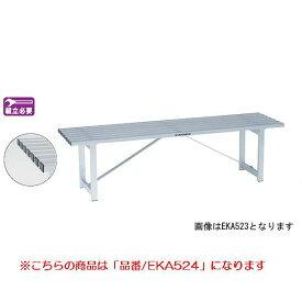 ベンチアルミ-1L (JS82899/EKA524)【分類:体育館用品】【QBJ38】
