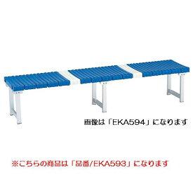 ベンチアルミSB-150 (JS82937/EKA593)【分類:体育館用品】【QBJ38】
