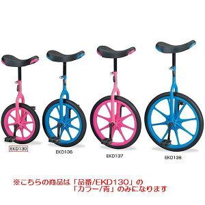 自転車 一輪車 授業 一輪車(ノ−パンク)14(青) EKD130 特殊送料【ランク:2α】 【ENW】 【QCB02】