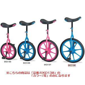 自転車 一輪車 授業 一輪車(ノ−パンク)20(青) EKD138 特殊送料【ランク:2α】 【ENW】 【QCB27】