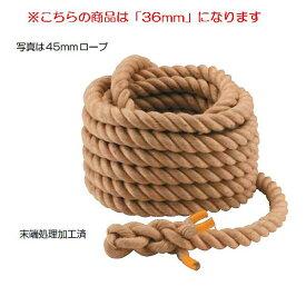 綱引ロープ36mm (JS83161/EKA414)【分類:運動会】【QBJ38】