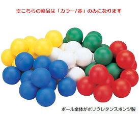 カラー玉セットPU(10個入)(赤) (JS84624/EKA483)【分類:水泳 水球ボール ウォーターポロボール】
