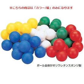 カラー玉セットPU(10個入)(緑) (JS84626/EKA483)【分類:水泳 水球ボール ウォーターポロボール】