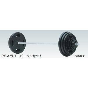 フィットネス トレーニング 練習 28ラバーバーベル120kgセット ETB384 特殊送料【ランク:H】 【ENW】 【QCB02】
