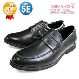 送料無料 幅広 ビジネスシューズ ワイズ 5E メンズ 軽量 紳士靴 大きいサイズ JC KLUGER メンズ 靴 スリッポン Uチップ プレーン コインローファー ビッグサイズ キングサイズ 24.5cm/25cm/25.5cm/26cm/26.5cm/27cm/27.5cm/28cm/29cm