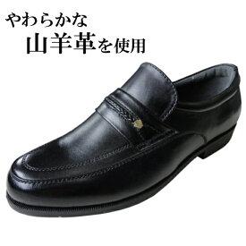 山羊革 ビジネスシューズ メンズ おすすめ 歩きやすい スリッポン ベルト 靴 父の日 敬老の日 ふんわりソフトな履き心地 幅広4E スモールサイズ 24cm 24.5cm 25cm 25.5cm 26cm 26.5cm 27cm