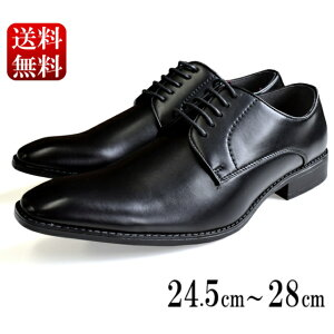 ビジネスシューズ 紐 脱ぎ履きしやすい 外羽根 プレーントゥ メンズ 送料無料 あす楽 紳士靴 ワイズ 3E トラッド リクルート カジュアルにも おすすめ コスパ 安い 格安 低反発クッション ヒ