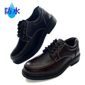 【送料無料】防水 メンズ ウォーキングシューズ 幅広 4E カジュアルシューズ 軽量 黒 茶 紳士靴 靴 カップインソール 送料無料 24.5cm 25cm 25.5cm 26cm 26.5cm 27cm FL2076 FIELDE LEAGUE