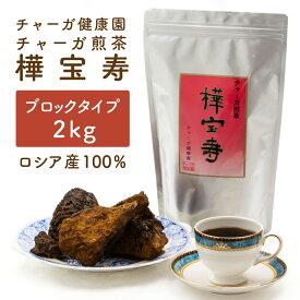 ロシア産 チャーガ ( カバノアナタケ ) 樺宝寿 ブロック 2kg お茶 チャーガ ブロック 送料無料 定期購入