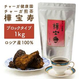 ロシア産 チャーガ ( カバノアナタケ ) 樺宝寿 ブロック 1kg お茶 チャーガ 送料無料 定期購入
