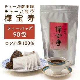 おいしい 健康習慣 チャーガ 茶 ( カバノアナタケ ) 無添加 ロシア産 チャガ 樺宝寿 ティーバッグ 90包 約90リットル分 チャーガ 送料無料