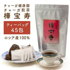 おいしい 健康習慣 チャーガ 茶 ( カバノアナタケ ) 無添加 ロシア産 チャガ 樺宝寿 ティーバッグ 45包 約45リットル分 チャーガ 送料無料
