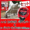 【ユニカ】バイクカバー鍵穴付 LL〜Sからお好きな1サイズ + OSS ハードワイヤー・ビッグ HWB-1000(赤)