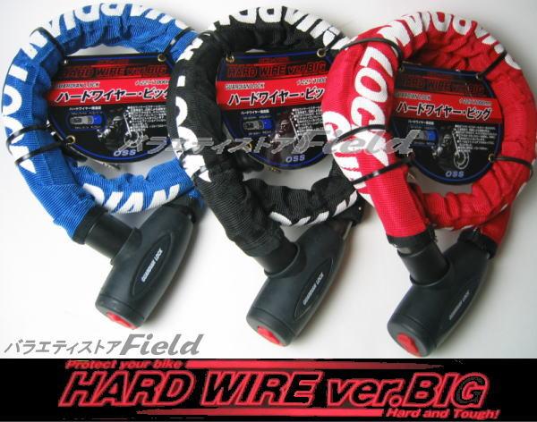 OSS ハードワイヤービッグ HWB-1000 ブラック レッド ブルー 鍵3本付き バイク ロック