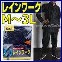 ■■送料無料:メール便■■ レインワーク(ネイビー) M・L・LL・3L カジメイク レインウェア ★ お好きなサイズお選びください★