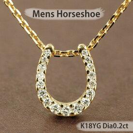 Horseshoe K18YG 馬蹄・ホースシュー メンズ ネックレス ダイヤモンド0.2カラット 18金イエローゴールド