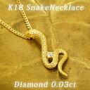 K18スネークネックレス メンズ ネックレス ダイヤモンド 18金イエローゴールド