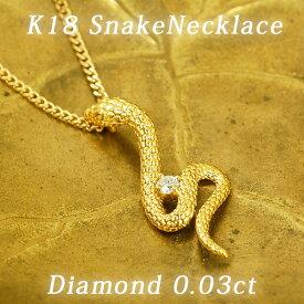 K18スネークネックレス メンズ ネックレス ダイヤモンド0.03ct 18金イエローゴールド K18YG