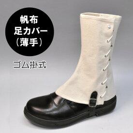 富士グローブ 帆布足カバー(薄手) ゴム掛式 【CAN-406】 M、Lの2サイズ≪ネコポスの場合1組まで可≫