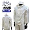 ★【No.99126】塗装服 上下組 胸ポケット付 F,O,ELの3サイズより!