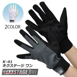 ★ネクステージ ワン【K-41】おたふく手袋人工皮革手袋≪ネコポスの場合3双まで可≫