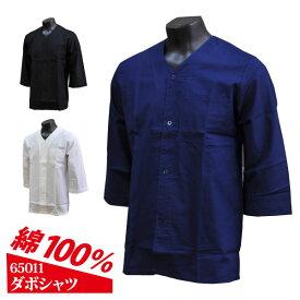 ★綿100% ダボシャツ【65011】≪ネコポスの場合1着まで可≫