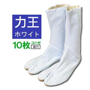 ★力王ホワイト地下足袋10枚コハゼ 白≪◆宅配便発送商品◆≫