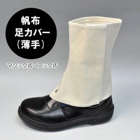 富士グローブ 帆布足カバー(薄手) マジック式・フック付 【CAN-404】 M、Lの2サイズ≪ネコポスの場合2組まで可≫