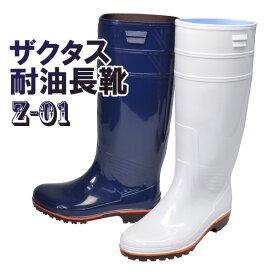 ★弘進ザクタス耐油 紳士長靴 白、ブルーの2色!体型にあわせてカット可能!≪◆宅配便発送商品◆≫