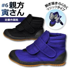 【#6】親方寅さん 福山ゴム工業 作業靴≪◆宅配便発送商品◆≫