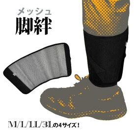 ★メッシュ脚絆【No987】 マジックタイプ≪ネコポスの場合4双まで可≫