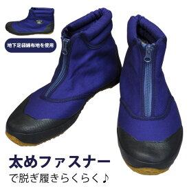力王 タビック2【ファスナータイプ】紺 履きよい作業靴!≪◆宅配便発送商品◆≫[9051]