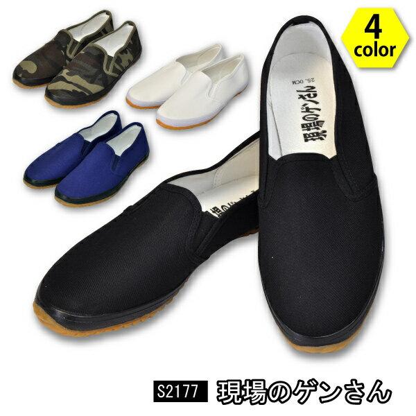 自重堂 【S2177】現場のゲンさん 作業靴インソールは抗菌・防臭機能付き[723071]