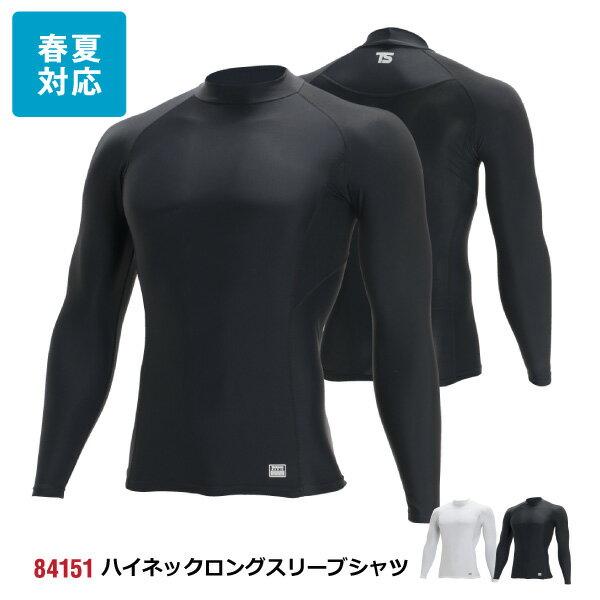 TS DESIGN(藤和) ハイネックロングスリーブシャツ 【84151】独自の涼感性素材により、夏の快適性をキープ。≪ゆうパケットの場合1着まで可≫