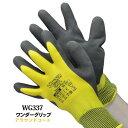 【WG337】ワンダーグリップ サーモプラスアルファアラウンドコート アルファ裏起毛防寒手袋 天然ゴムコートで汚れに…