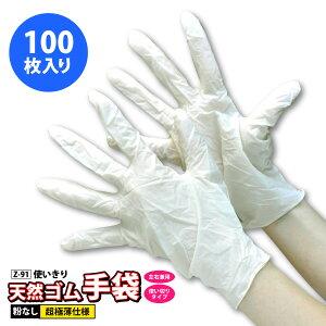 ★コーコス【Z-91】使いきり 天然ゴム手袋■100枚入り■ 粉なし 超薄手仕様 S-Lサイズ[506081]