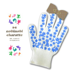 ★≪※作業手袋 かわいい おしゃれ※≫のびのびキャラッテ【759】のびのび手袋 スベリ止め付き女性・子供サイズ。小指下がりで手全体にしっくり馴染むフィット感。≪ネコポスの場合6双