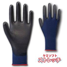《お買得セット》アトム手袋 ケミソフト ストレッチ【1590-10p】★お買得10双パック★繊細な素手感覚!指先の細かな作業をサポートします。 ≪ネコポスの場合1組まで可≫
