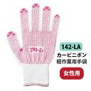 ★お買い得★アトム手袋カービニボン女性用 5双組【142-LA-5p】綿素材のすべり止め付き軽作業用手袋。≪ネコポスの場…