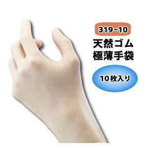 ★アトム【319-10】天然ゴム極薄手袋10枚入素肌感覚で使える!丈夫な天然ゴム製ディスポーザブル手袋。お買い求めやすい10枚パック。≪ネコポスの場合3組まで可≫