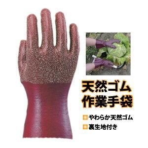 ★アトム天然ゴム作業手袋【1211】やわらかく作業性に優れています。≪ネコポスの場合1双まで可≫
