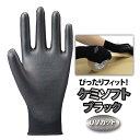 アトム手袋ケミソフト ブラック 3双組【1550-3p】特殊コーティングで粘着テープが付きにくい!≪ネコポスの場合2組ま…