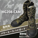 力王 パワーエースハイガード【HG208-CAM】高所用安全靴 迷彩鋼鉄製先入りでつま先をガード!