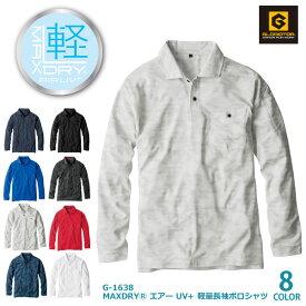 CO-COS(コーコス信岡)GLADIATOR(グラディエーター)【G-1638】MAXDRYⓇ エアー UV+軽量長袖ポロシャツ(胸ポケット付き)■SS-5Lサイズ■ 全8色[607002]