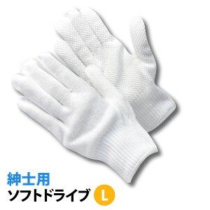 ★《単品》カチボシ手袋【101】ソフトドライブ・紳士用≪ネコポスの場合4双まで可≫
