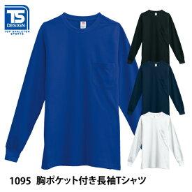 ◆年間対応◆ Ts DESIGN(藤和)【1095-BIG】長袖Tシャツ ポケット付■4L-6Lサイズ■≪◆宅配便発送商品◆≫
