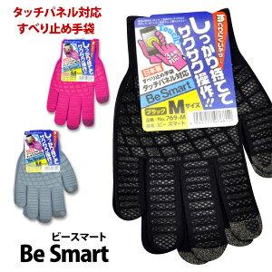 ★Be Smart(ビー スマート)【769】タッチパネル対応 すべり止め手袋 日本製 3色展開 ≪ネコポスの場合6双まで可≫