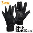 《お買い得3双組》PU手袋 デジブラック 3双組【DB-123-3P】富士グローブ合皮手袋≪ネコポスの場合1組まで可≫[8051]