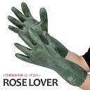 アトム手袋 ROSE LOVER( ローズラバー) 【GM-8】 厚みのある天然ゴムコーティングバラ用手袋 突き刺しにつよい…