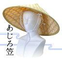 あじろ笠・竹笠【HK-9400】[407061]